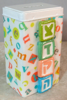 Tzedakah Box - Alphabet Soup